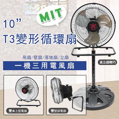 皇瑩-台灣製T3 10吋變形循環扇 (4.6折)