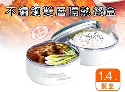 不鏽鋼雙層隔熱餐盒 (4.9折)