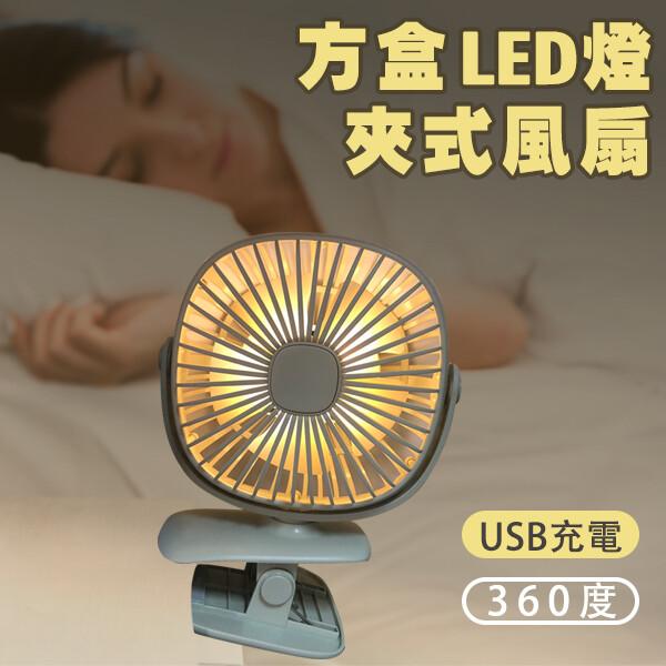 方盒led燈360度usb夾式風扇 隨身風扇 桌夾兩用 寶寶風扇 迷你風扇 嬰兒車風扇