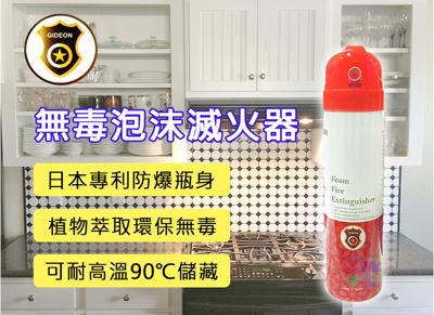 【GIDEON】居家車用泡沫滅火器 GD-7000 (5.4折)