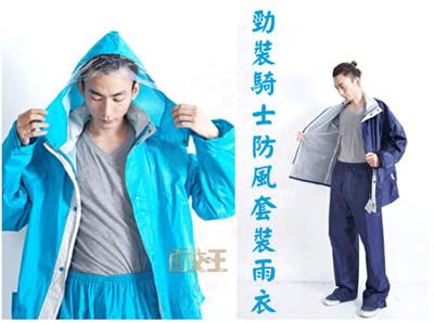 勁裝騎士防風套裝雨衣 三件式 雨衣+雨褲+手套+簡易收納袋 專利手套+3M反光條 (5.4折)