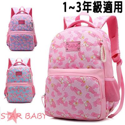 【STAR BABY】可愛美樂蒂 兔兔 輕量減負 護脊 防水 後背包 學生書包 1-3年級 (7.6折)