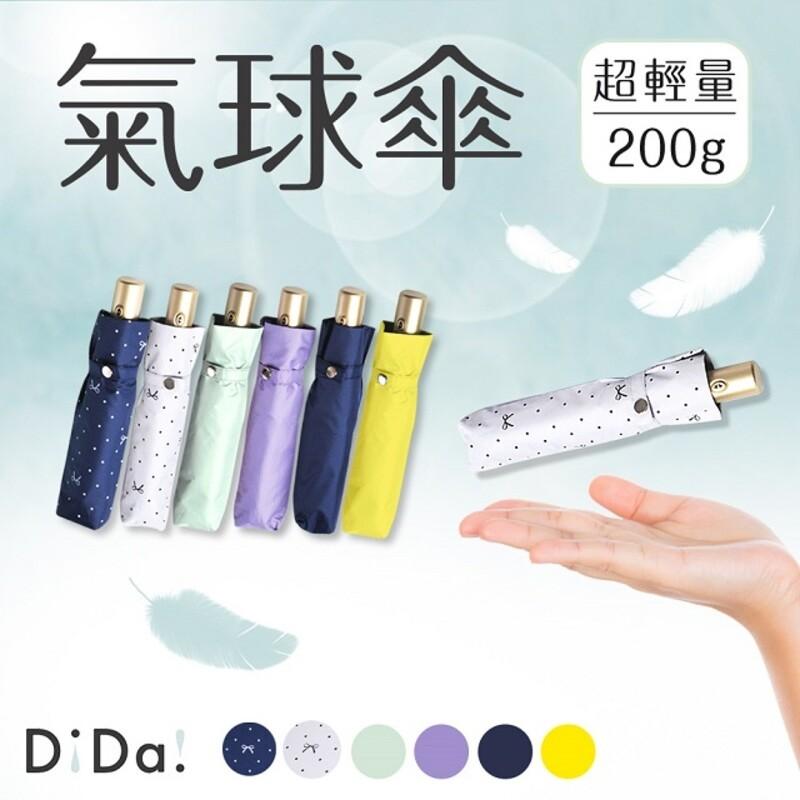 dida雨傘 史上輕量自動傘強力六骨防曬黑膠自動傘(5款任選/210g)