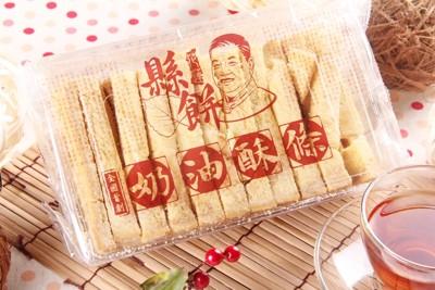 【花蓮排隊名產】正宗 銷售第一名 花蓮縣餅 奶油酥條 (6.7折)