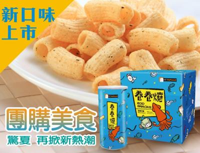 雅富卷卷燒-海鮮、田園蔬菜、玉米口味、海苔香酥 (3折)