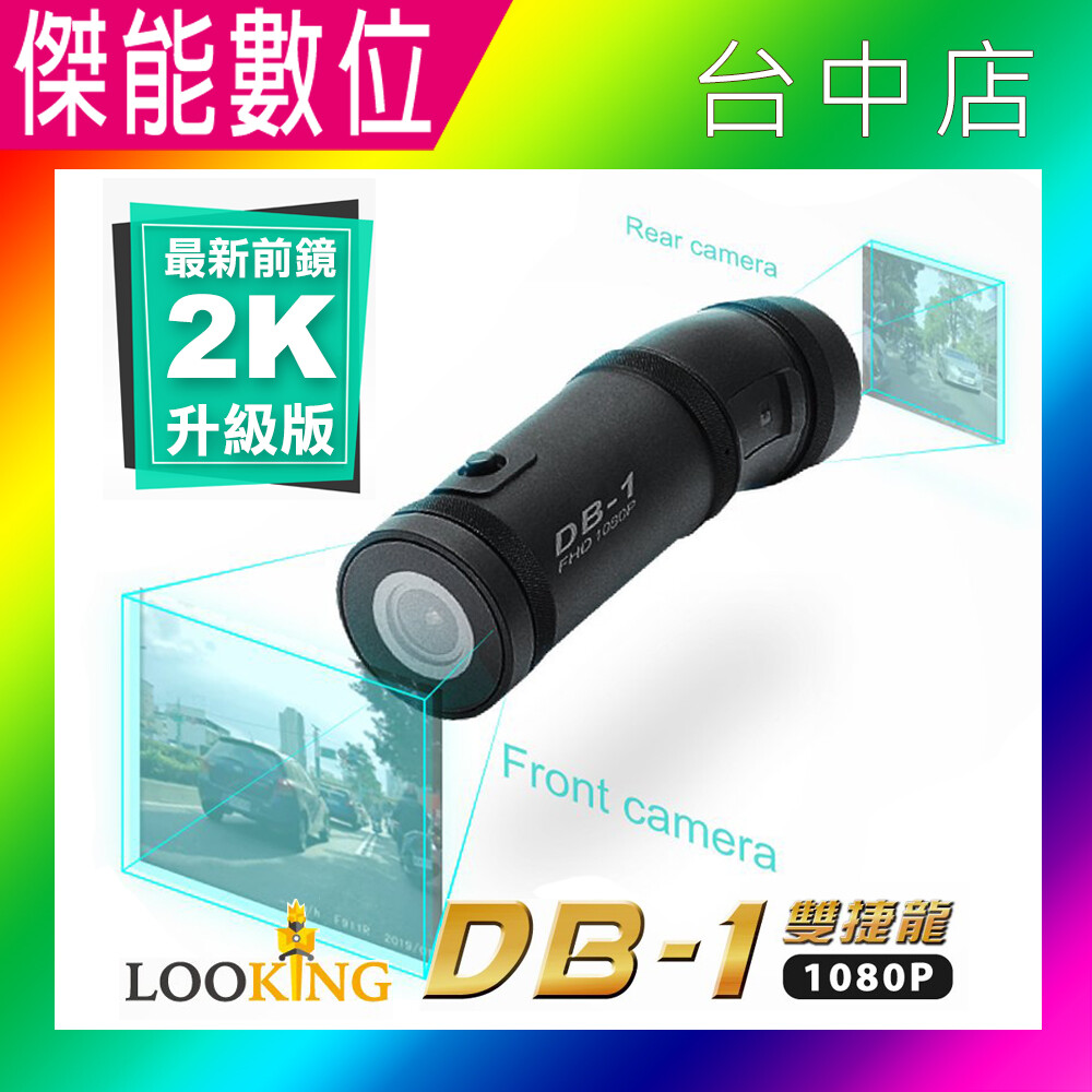 looking 錄得清 db-1雙捷龍贈32gwifi 前後雙錄 1080p 行車記錄器