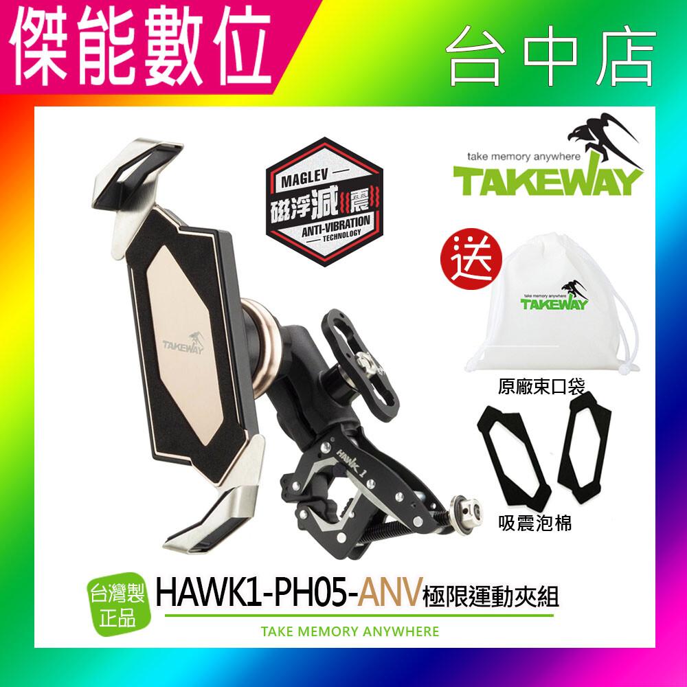 黑隼 takeway hawk1-ph05 減震版黑隼z手機座組-anv 手機架