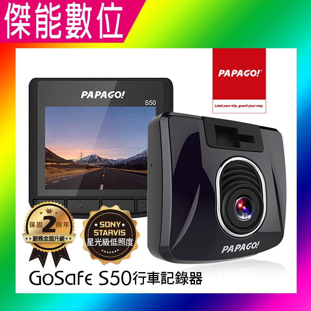 papago gosafe s50 贈64g+gtm-202汽車行車記錄器 頂級星光夜視