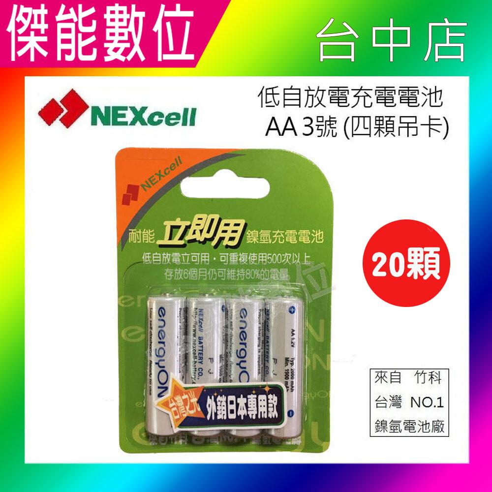 nexcell 耐能 energy on 鎳氫電池 aa2000mah 3號充電電池 台灣竹科製