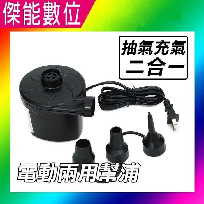 電動兩用幫浦 抽氣+抽氣 二合一 電動打氣機 電動抽機器 收納壓縮袋 壓縮袋抽氣 打氣 充氣 抽氣