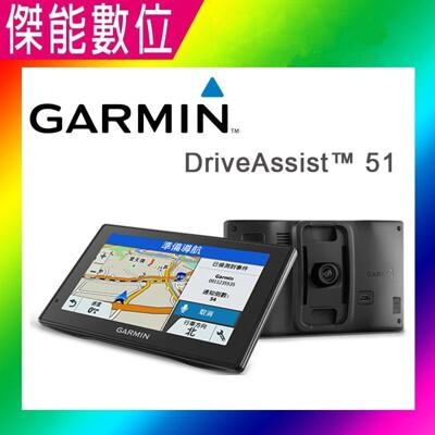 Garmin DriveAssist 51 1080P行車記錄器+衛星導航機 (7.9折)