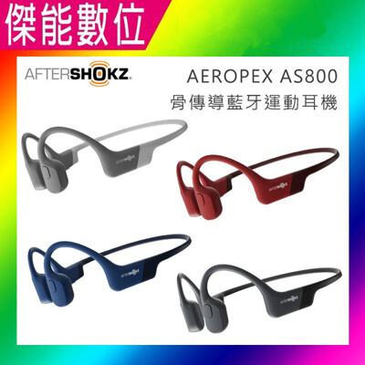 【AFTERSHOKZ】 AEROPEX AS800 {贈運動腰包} 骨傳導藍牙運動耳機 骨傳導 藍 (9.7折)