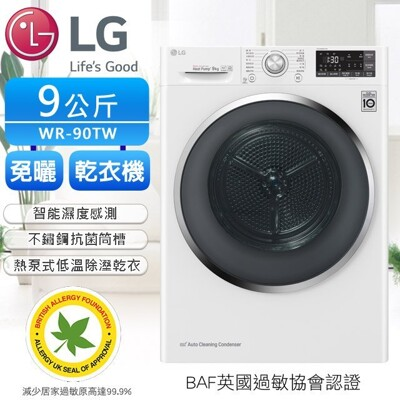 LG 9KG免曬衣機-90TW (9.6折)