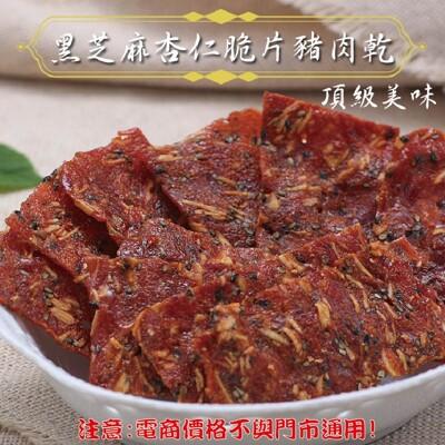 104 威記 肉乾 肉鬆 專賣店黑芝麻杏仁脆片豬肉乾 600g+-10 (9.4折)