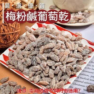 412【威記 肉乾 肉鬆 專賣店】 梅粉鹹葡萄乾 600g+-10 (8.4折)