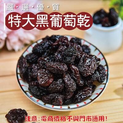 428【威記 肉乾 肉鬆 專賣店】 特大黑葡萄乾 600g+-10 (8.1折)