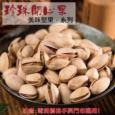 226【威記 肉乾 肉鬆 專賣店】珍珠開心果 600g+-10 (8.4折)