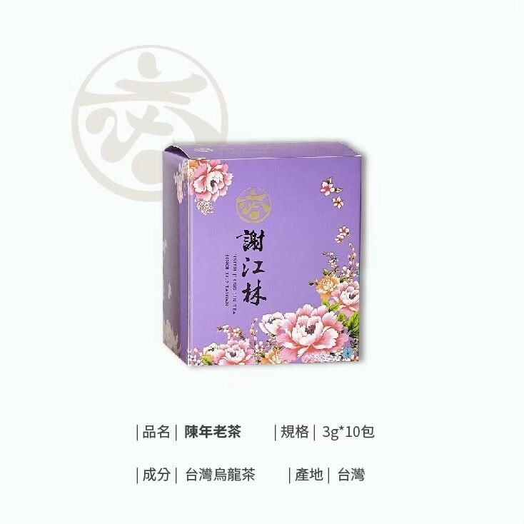 謝江林茶莊陳年老茶茶包 + 貴妃烏龍茶茶包 (3gx10包/盒)