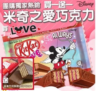 《極鮮配》【迪士尼授權 KITKAT米奇之愛草莓巧克力(買A送B)】 (1.3折)
