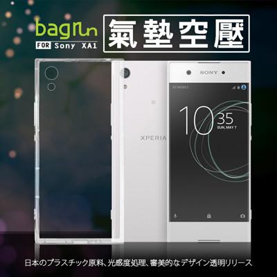 【Bagrun】Sony Xperia XA1 極度抗摔 空壓殼/氣墊/抗防摔/手機殼 (4.1折)