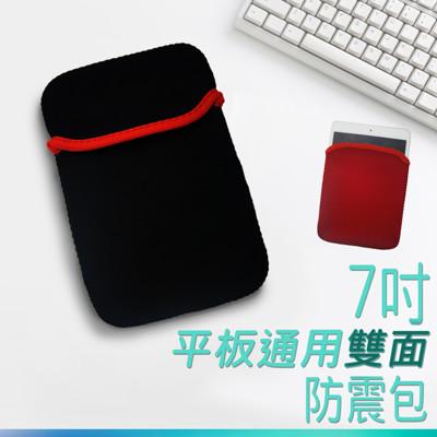 7吋以下平板/手機通用防震保護包 (3折)