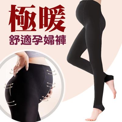 【溫柔包覆 X 舒適溫暖】孕婦保暖褲 (4.2折)