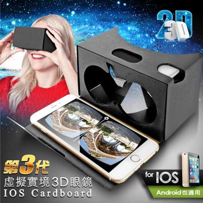 第三代虛擬實境3D眼鏡IOS Cardboard (5.1折)