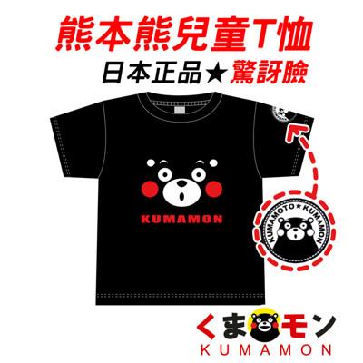 【熊本熊】 日本正品Kumamon 可愛兒童T恤 (4折)