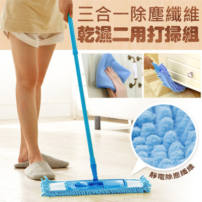 乾溼二用打掃組(大平板拖把、除塵毛撢、靜電布) (3.7折)