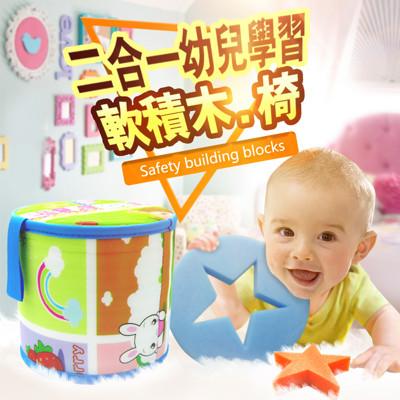 二合一幼兒學習軟積木(收納式兒童椅) (3.4折)