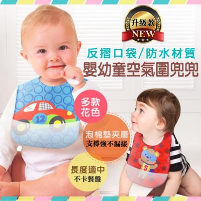 幼童可愛防水空氣圍兜 (3.6折)