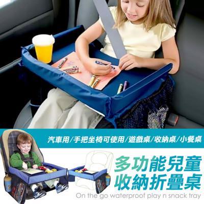 多功能兒童折疊桌 (4.1折)