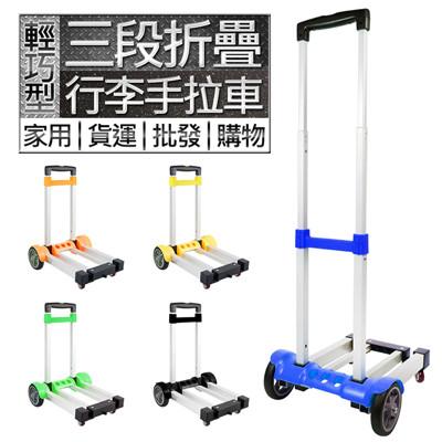 鋁合金 折疊行李手拉車 (4.4折)