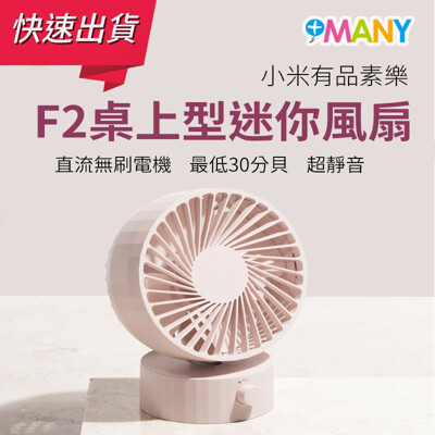 小米 SOLOVE 素樂 F2 原廠 迷你 USB 桌上型 小風扇 靜音 便攜式 迷你風扇 (7.5折)