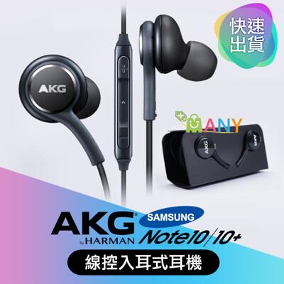 三星 Note10 AKG耳機 Type-C 線控耳機 EO-IG955 支援A80 A60 A8S (7.1折)