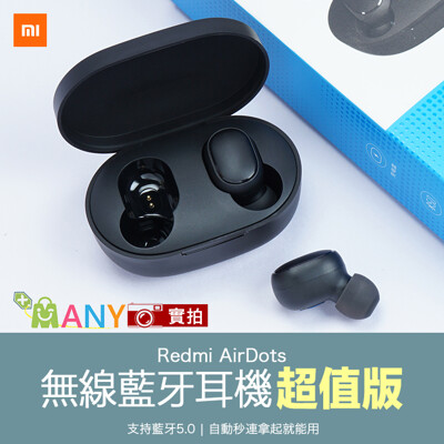 【AirDots超值版 藍芽5.0】小米藍芽耳機 AirDots 迷你藍芽耳機 無線藍芽耳機 原廠貨 (7.5折)