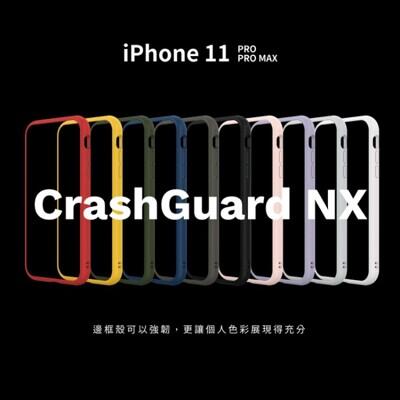 《贈無線充電盤》犀牛盾 Mod NX iPhone11 Pro max 手機殼 軍規認證 邊框+背蓋 (7折)