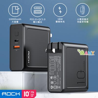 ROCK 旅充 QC3.0 蘋果PD快充 二合一 10000mAh 充電器+行動電源 充電器 雙模式 (7.3折)