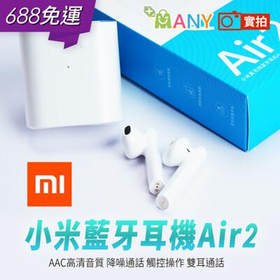 小米藍牙耳機Air2 無線 觸控 高音質 雙耳 米家 真無線 小米Air2 Pods airpots (7.8折)
