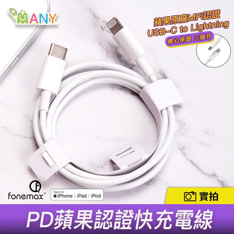 蘋果原廠mfi認證 iphone充電線 usb-c 傳輸線 apple線 iphone充電線 數據線