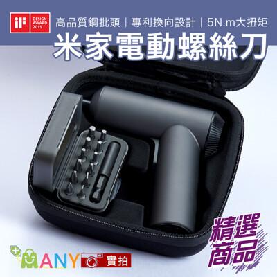 小米 米家電動螺絲刀 保證原廠公司貨 大容量電池 十字一字梅花米字 收納包 充電 螺絲刀 螺絲起子 (7.4折)