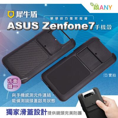 贈快充線 犀牛盾 ASUS Zenfone7 手機殼 ZS670KS 手機殼 華碩原廠授權 (8.8折)
