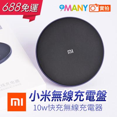 小米原廠 無線充電盤 10W 無線 充電盤 充電板 手機 充電器 充電盤 快充版 (7.2折)