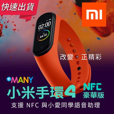 小米手環4 NFC版 原廠 智慧運動手環 睡眠監測 鬧鐘 久坐提醒 心率檢測 真彩屏 小愛同學 (8.1折)
