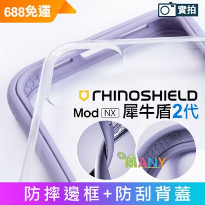 《贈無線充電盤 》犀牛盾 Mod NX iPhone11 手機殼 軍規認證 防摔邊框+透明背蓋 (6.4折)
