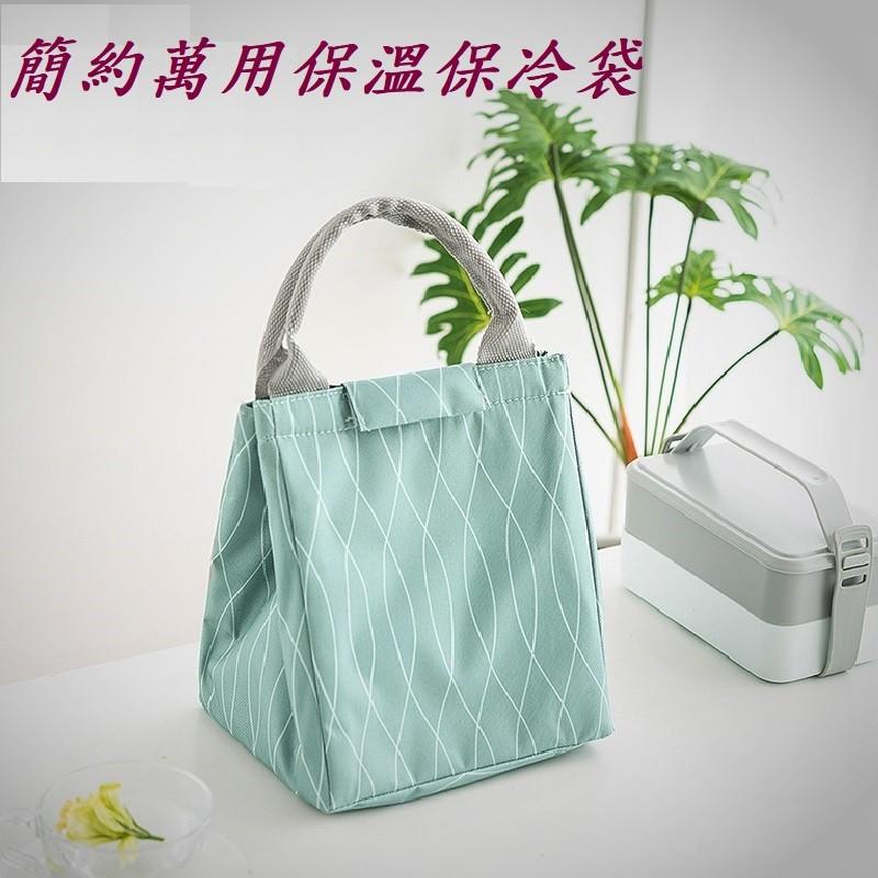 u-fit簡約萬用野餐保鮮保溫保冷包(購物袋)