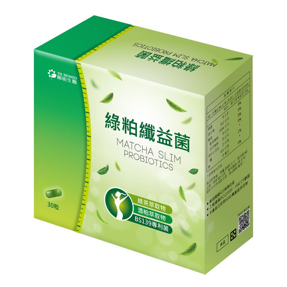 陽明生醫 綠粕纖益菌30粒/盒 即期2021.06