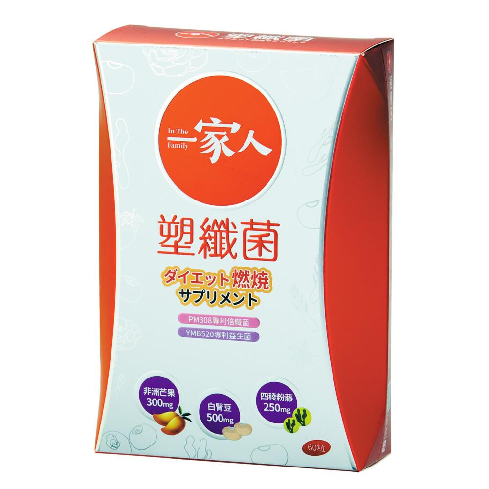 陽明生醫一家人塑纖菌 60粒/盒(即期品2021.05)