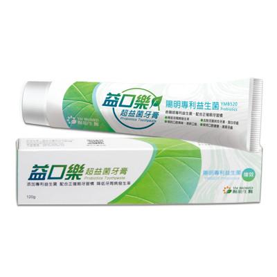 陽明生醫益口樂超益菌牙膏 120g (5.9折)