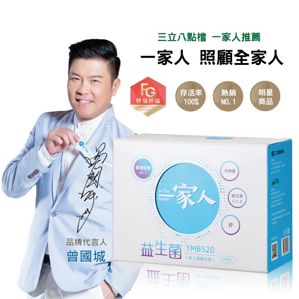 陽明生醫一家人益生菌 60包/盒